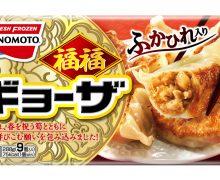 限定「福福ギョーザ」は、ふかひれ、筍入り。26日から発売