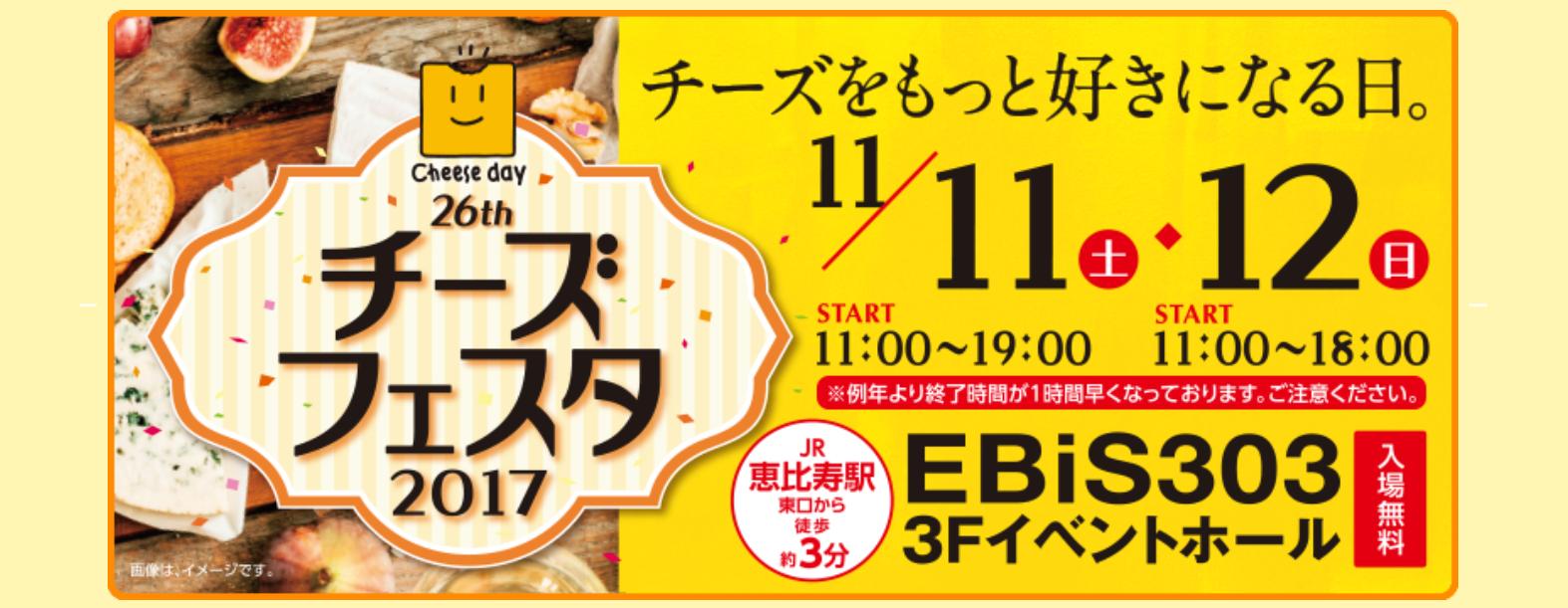 明日は「チーズの日」 、チーズフェスタ会場で冷凍めんコラボ試食あります