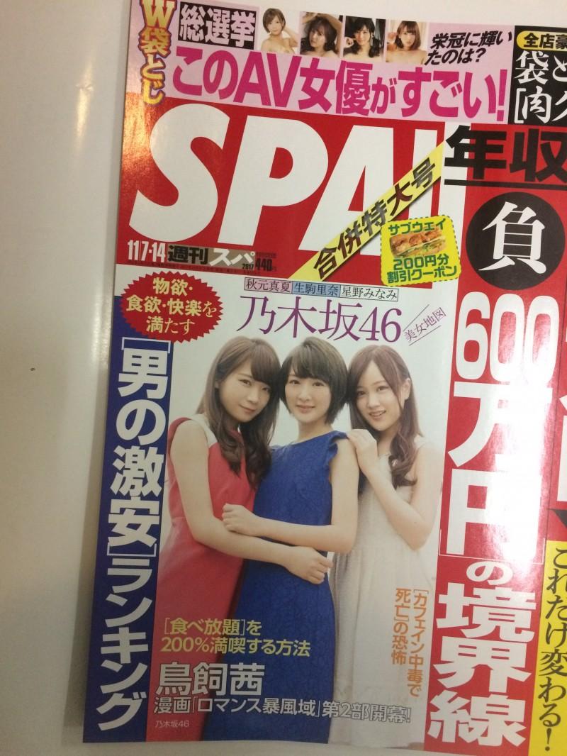 欲望を満たす!? 1000円以内でフルコース!発売中の週刊SPA!で「男の激安」ランキング