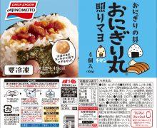 冷凍おにぎりの具「おにぎり丸®」、新メニュー「照りマヨ」