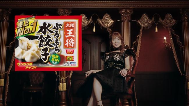 鈴木奈々さんの「大阪王将 ぷるもち水餃子」TVCM 「うまいでしょ」篇
