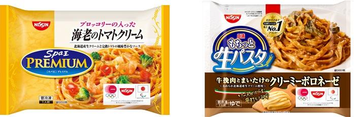 平昌オリンピック ロゴ付き冷凍パスタで1月から盛り上がろう!
