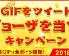 新年挨拶動画「福GIF」ツイートで福福ギョーザが当たる