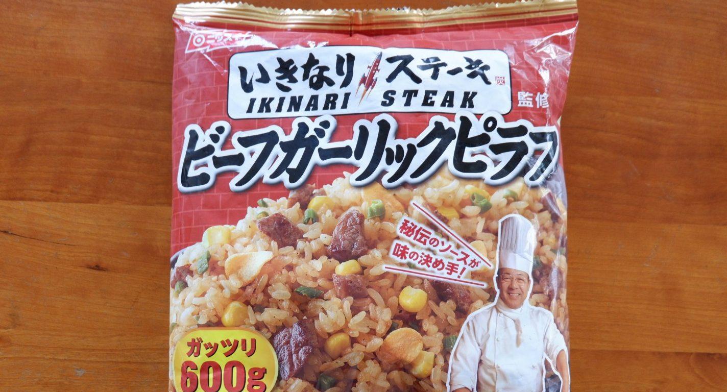 いきなり!ヒット、生産間に合わず休売~秋から徐々に売場に復活、12月本格発売。ニッスイでは米飯工場の生産増強も検討