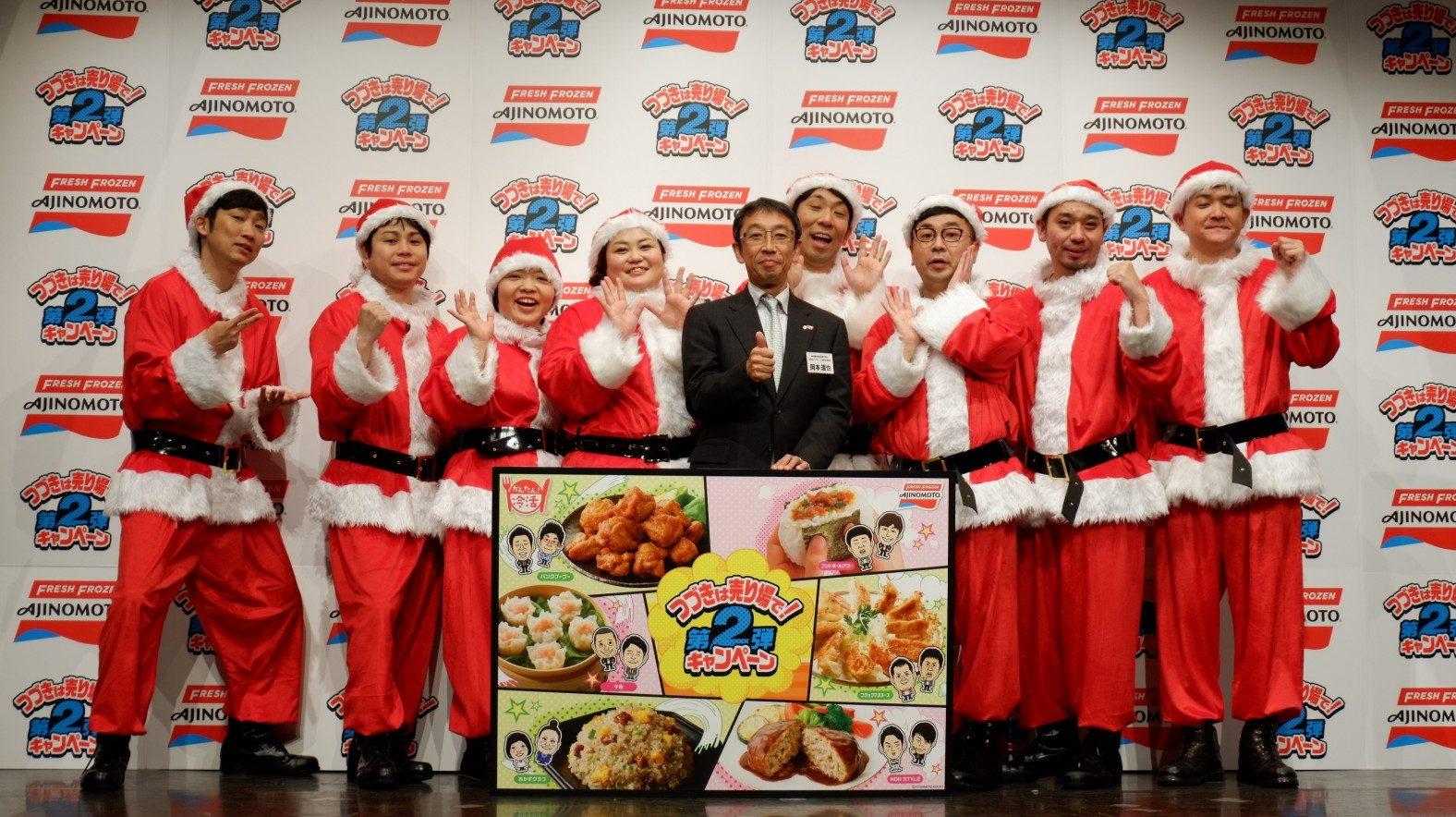 よしもと×味の素冷凍食品、キャンペーンスタートイベント! お笑い芸人ルポの動画で美味しい冷凍食品紹介します