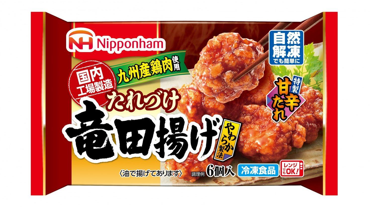 日本ハムブランド冷凍食品~人気ランキングTOP5ご紹介します
