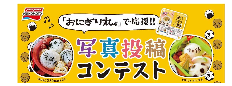 「おにぎり丸®︎」で応援!! 写真投稿コンテスト