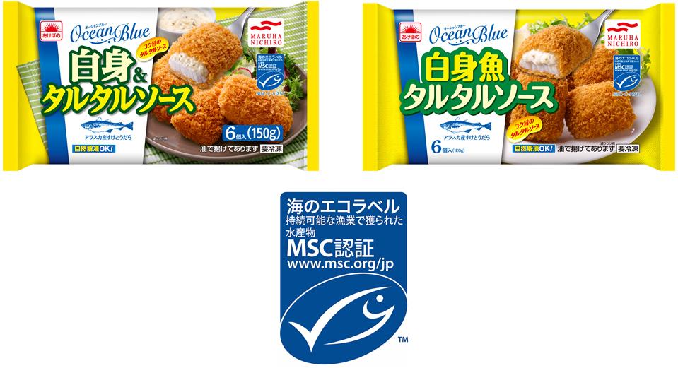 家庭用冷凍食品で初の「MSC認証」