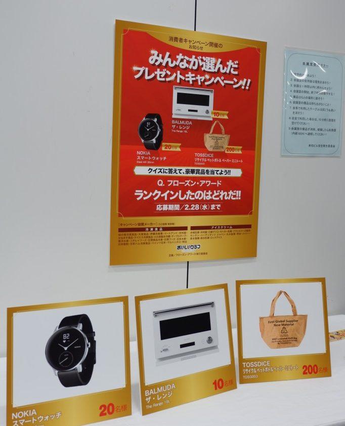 フローズン・アワード受賞の「王者」と「マニア賞」の冷凍食品、アイスでキャンペーン