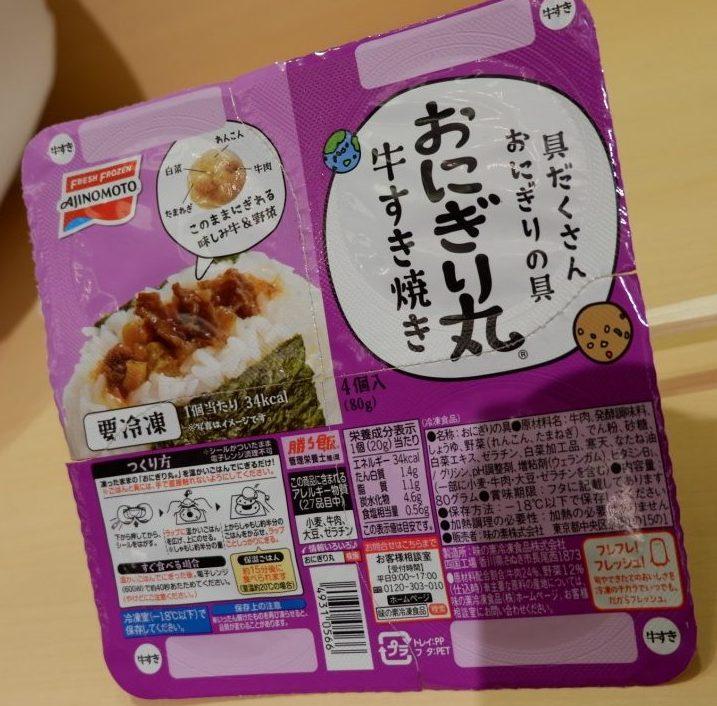 「おにぎり丸®」進化形~カレーは甘口→中辛、牛すき焼きも