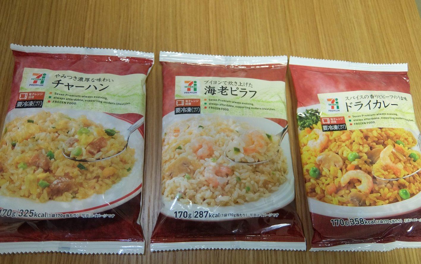 セブンイレブンの個食パック冷凍米飯類3品。カップ入りも便利でしたが、、、、
