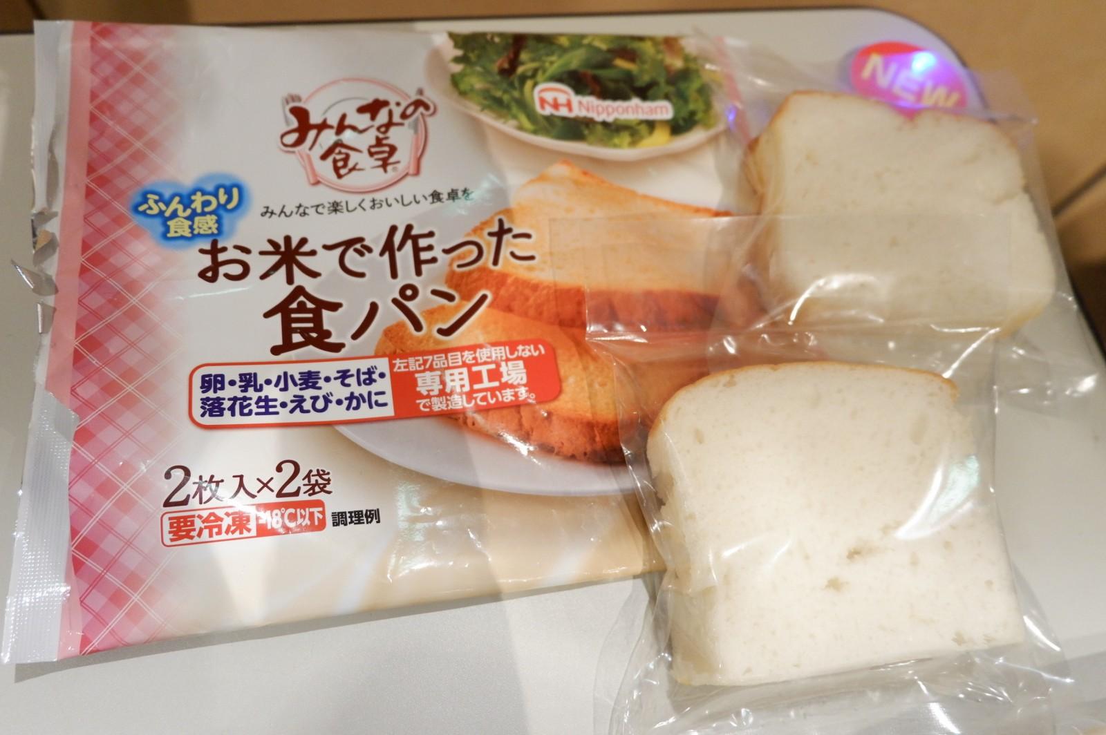 食物アレルギー対応シリーズ、パン、ハンバーグ、ミートボール本格発売へ(日本ハム冷凍食品)