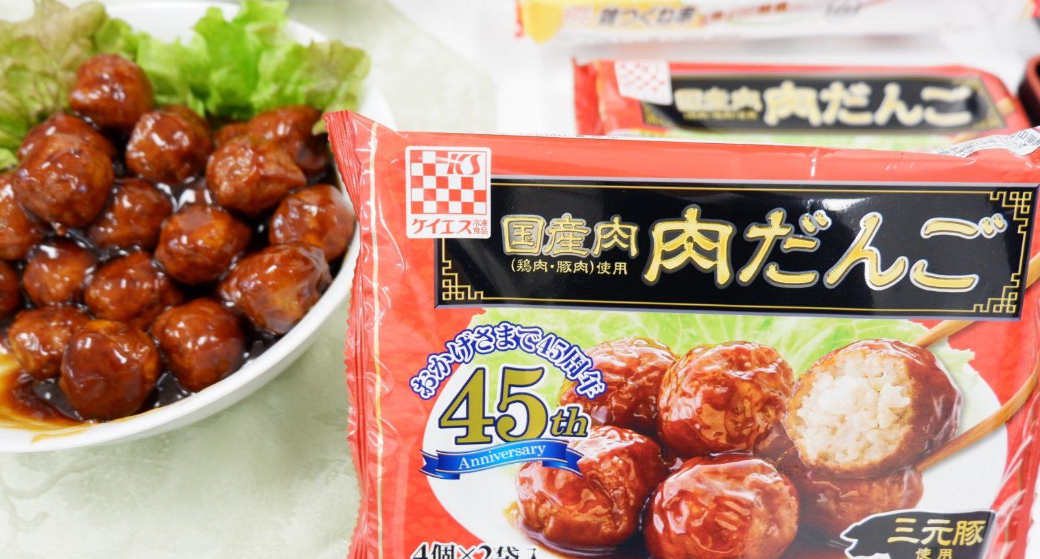 「肉だんご」発売45周年で生まれ変わります
