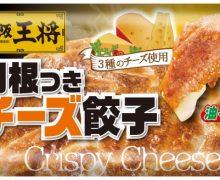 2月プレゼント 「大阪王将 羽根つきチーズ餃子」