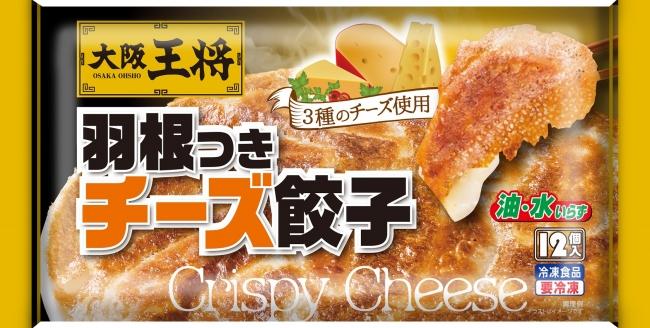 アクセス・新商品バイヤーズグランプリ!「大阪王将 チーズ羽根つき餃子」