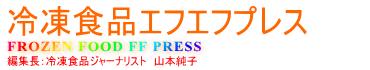 FrozenFoodPress