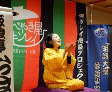 高円寺演芸まつりコラボ、学生寄席と鍋焼うどん500食の無料試食会❗️