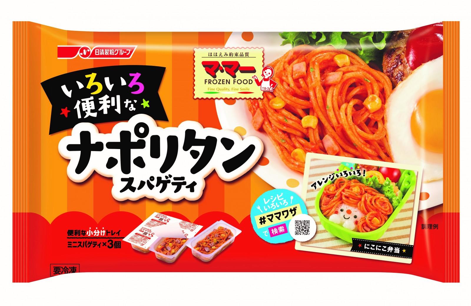 お弁当だけじゃもったいない「いろいろ便利な」小分けスパゲティ