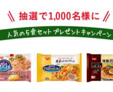 日清食品冷凍、家庭用冷凍めん売上№1達成!記念キャンペーン