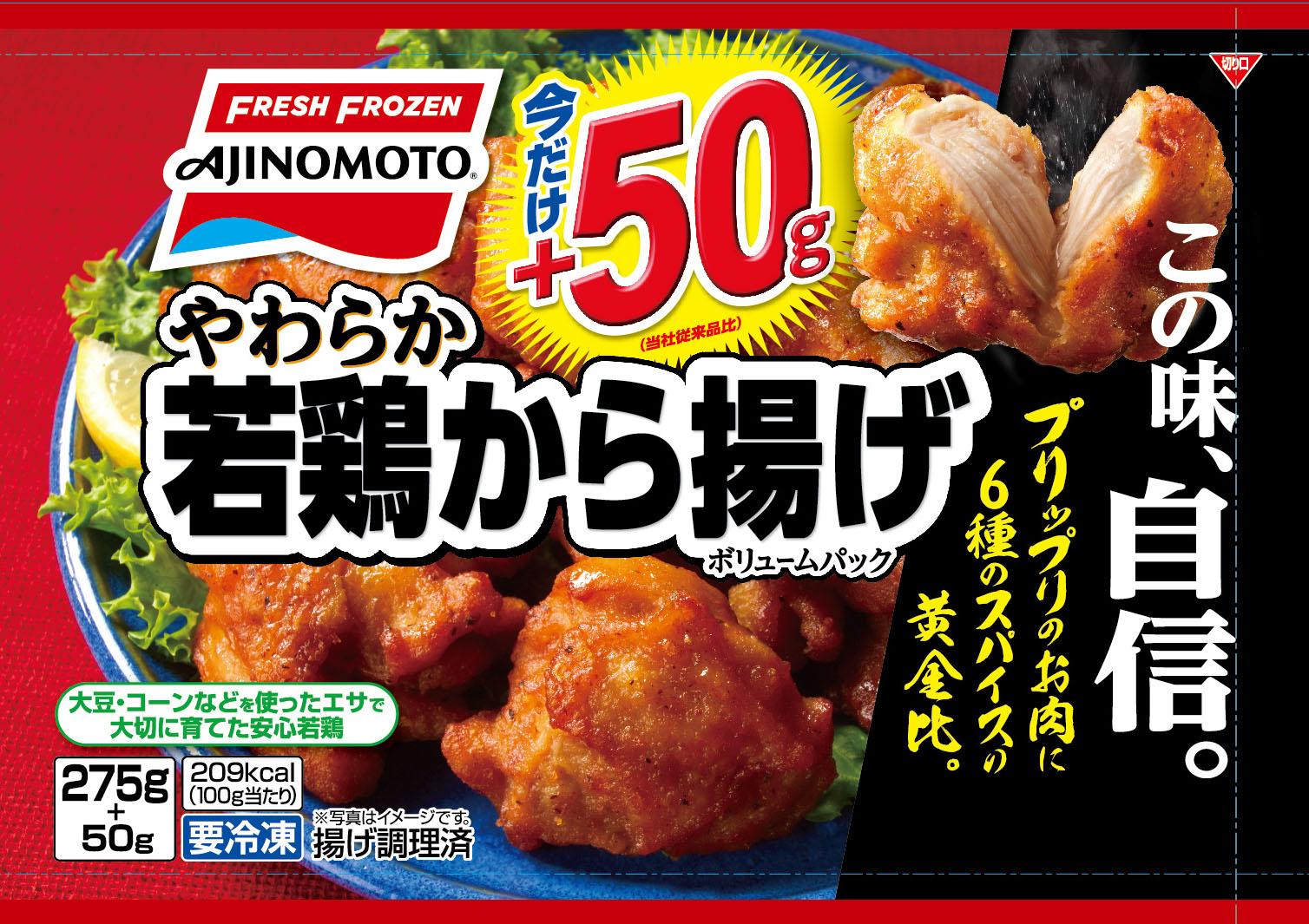 +50g「やわらか若鶏から揚げボリュームパック」(味の素冷凍食品)