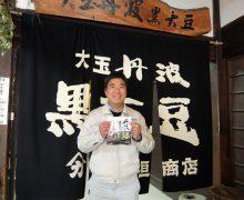 小田垣商店「丹波黒豆のえだまめ」いよいよ今月販売開始(限定店舗)