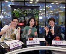 ネット配信:占いTV「あまから秘宝館」で冷食OK!(4月5日、23時~24時)