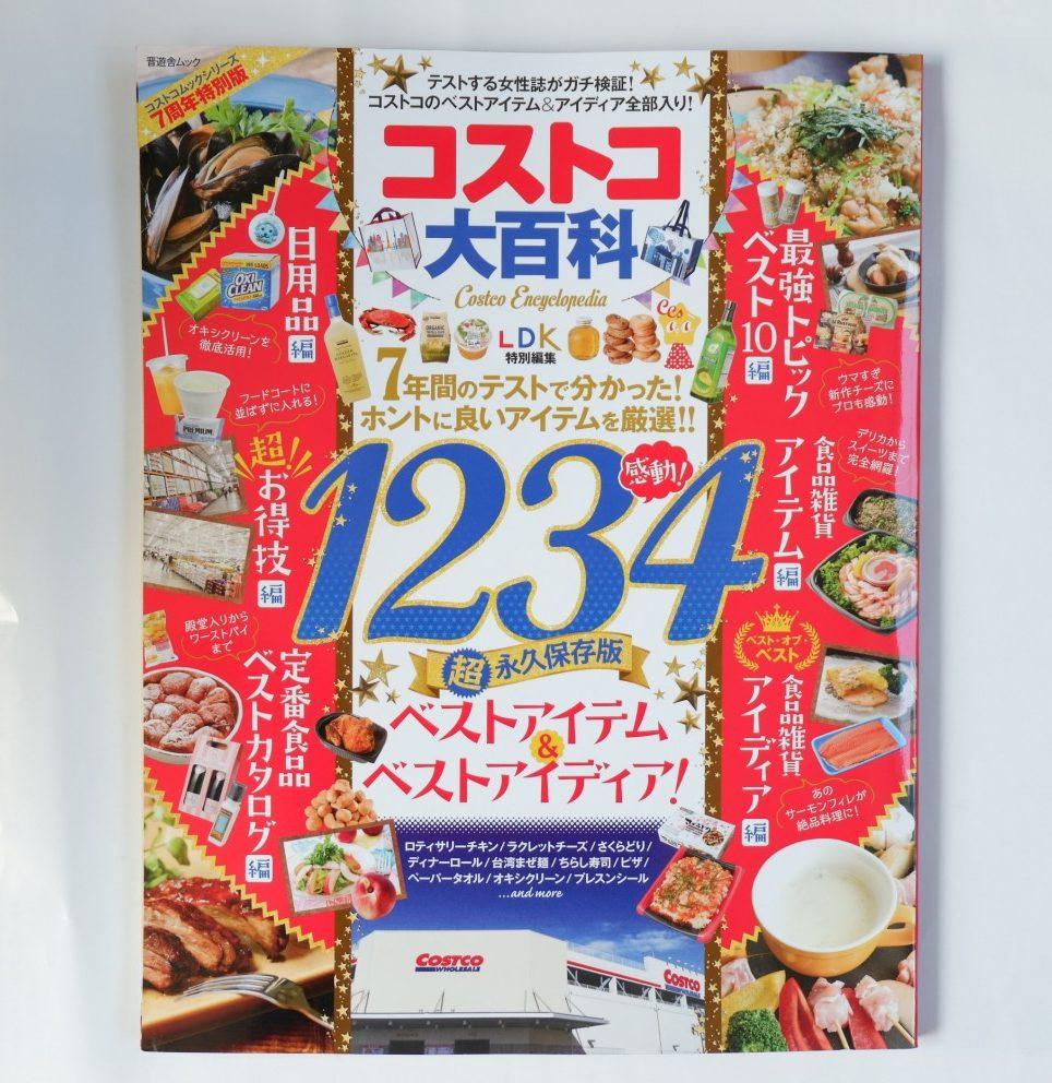 LDK 「コストコ大百科」、もちろん冷凍食品掲載しています