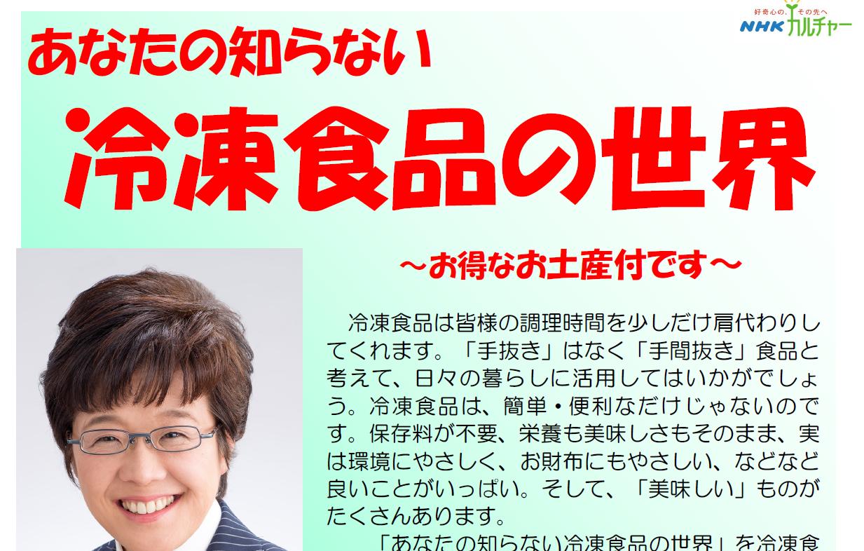 3月9日開催、残席あり。神戸で冷凍食品講座開きます