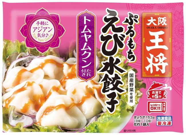 FOODEX美食女子グランプリ2018、『大阪王将 ぷるもちえび水餃子トムヤムクンたれ付き』が金賞