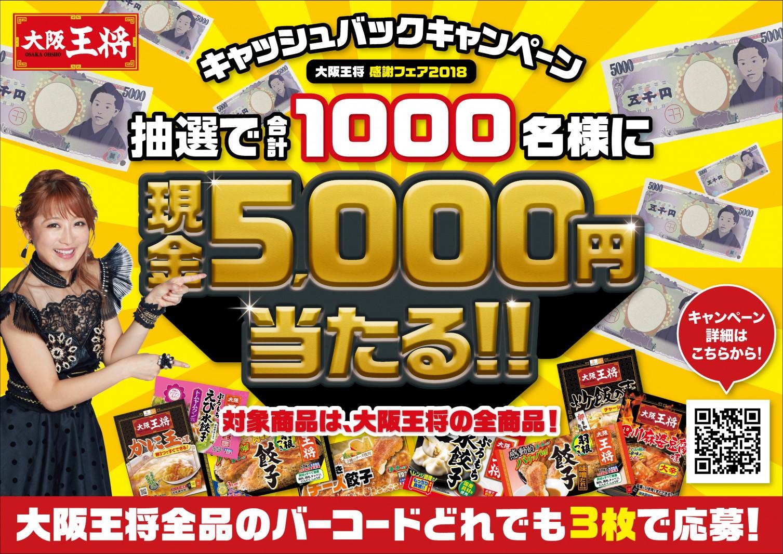 大阪王将の全品対象、キャッシュバック・キャンペーン