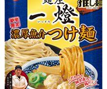 『日清推し麺!』シリーズ第3弾は、「麵屋一燈」のつけ麺!(5月1日)