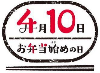 4月10日「お弁当始めの日」調査、手作り弁当で昼食代約9万円節約!?