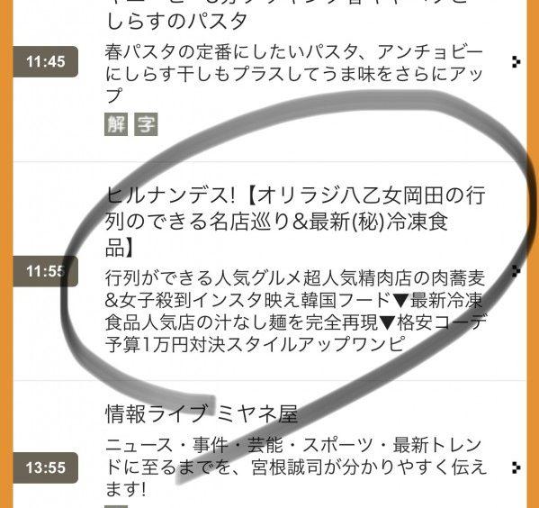4月24日、日本テレビ「ヒルナンデス!」で冷凍食品最新トレンド(9回目)