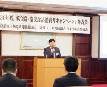 市冷協キャンペーン(6月~7月)発表、試食イベントは横浜で
