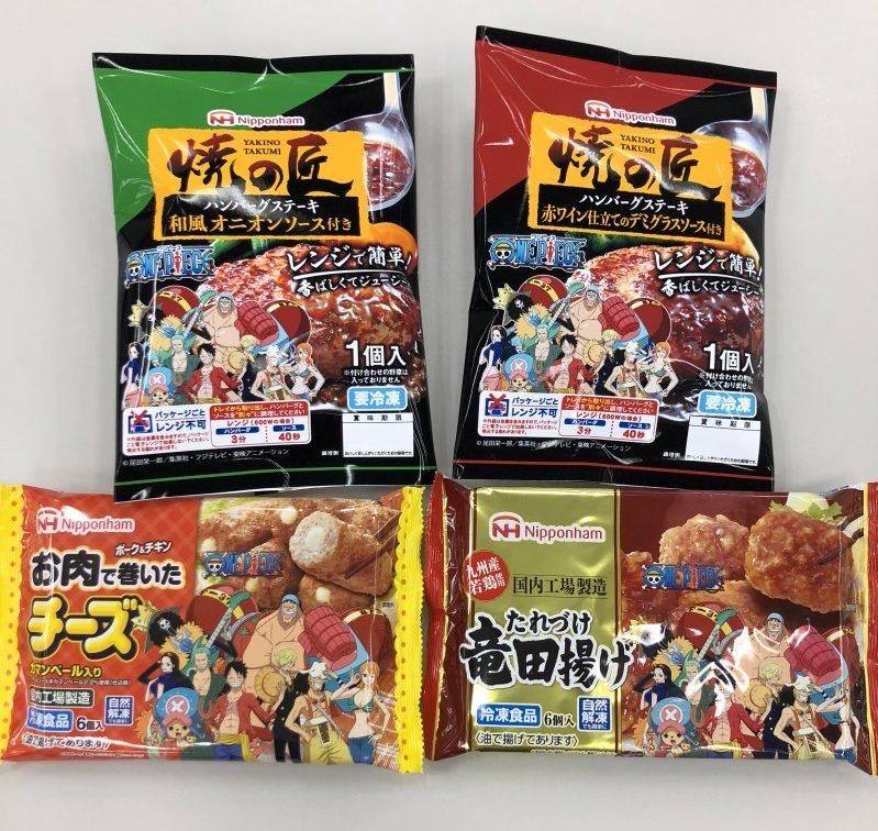 まもなく出荷「ワンピース」パッケージの日本ハムブランド冷凍食品(キャンペーンは5月末締切)