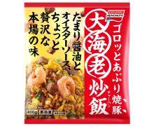 「大海老炒飯」 5月に新発売(味の素冷凍食品)