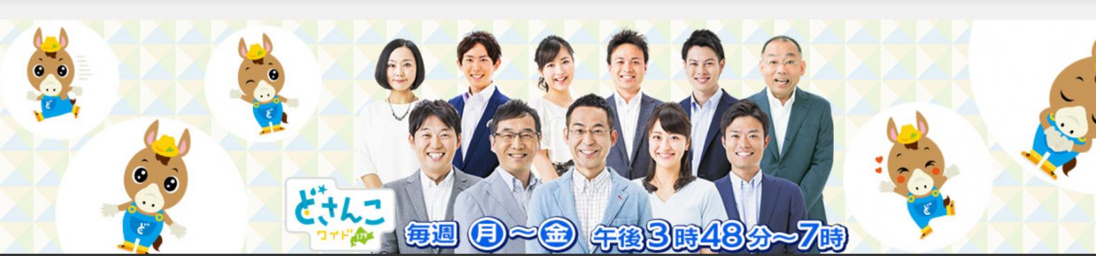 STVどさんこワイド 5月23日は「運動会に冷凍食品」!!