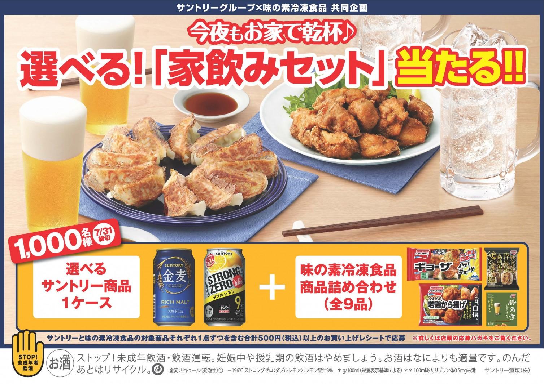 「金麦」と味の素冷凍食品のおつまみセットが当たる「家飲み」キャンペーン!!