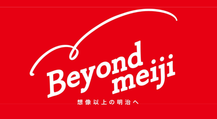 Beyond meiji  「想像以上」を目指す計画がスタート