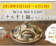 「四海樓監修 皿うどん」オリジナル平土鍋が当たる