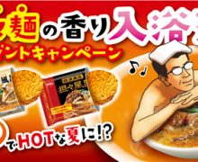 爆笑^O^ 「担々麺の香り入浴剤」が当たるキャンペーン