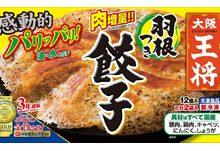 「神」冷凍食品 ベスト10にギョウザ2品、炒飯2品