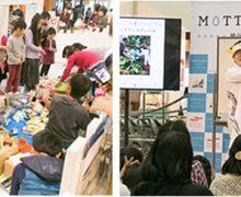 6月16日名古屋で「MOTTAINAI キッズフェスティバル」。マルハニチロが協賛
