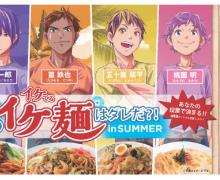 『イケてるイケ麺』キャンペーン(7月1日~8月31日)