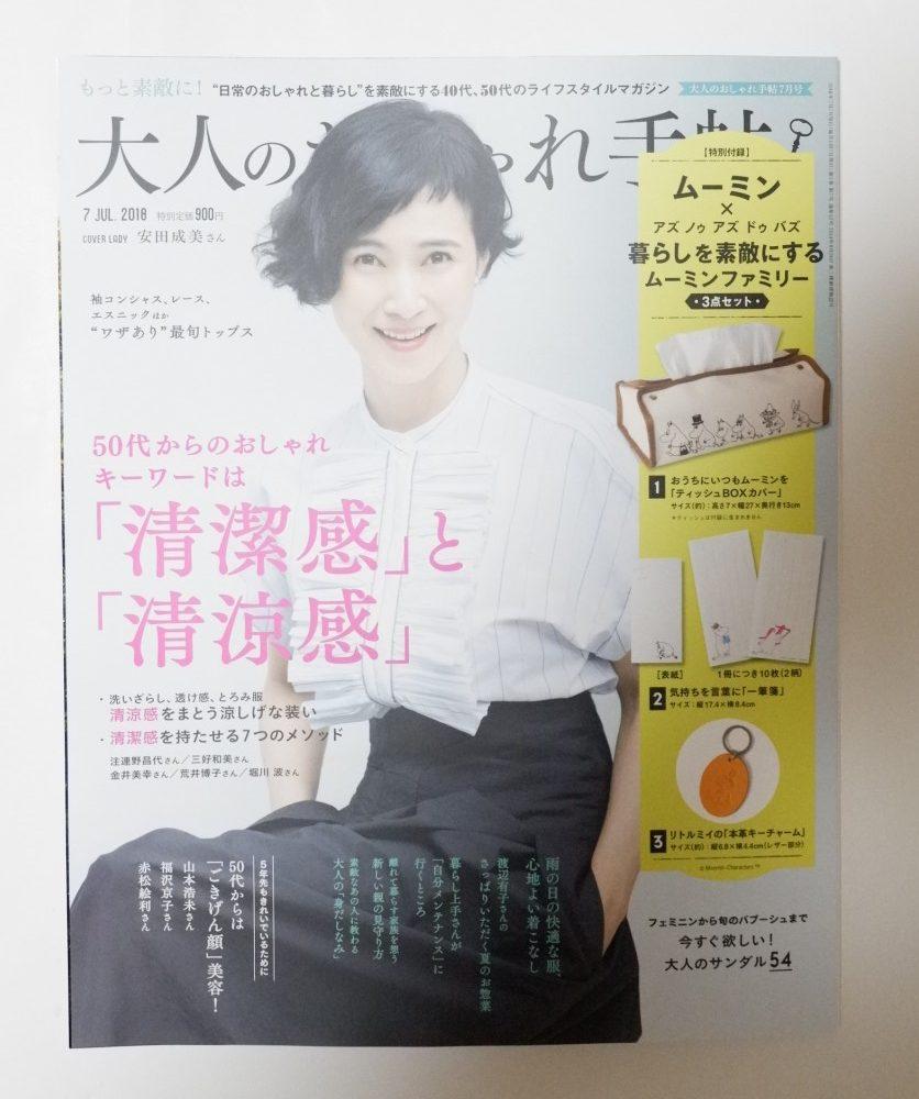 「大人のおしゃれ手帖」7月号で最新・冷凍食品事情を解説