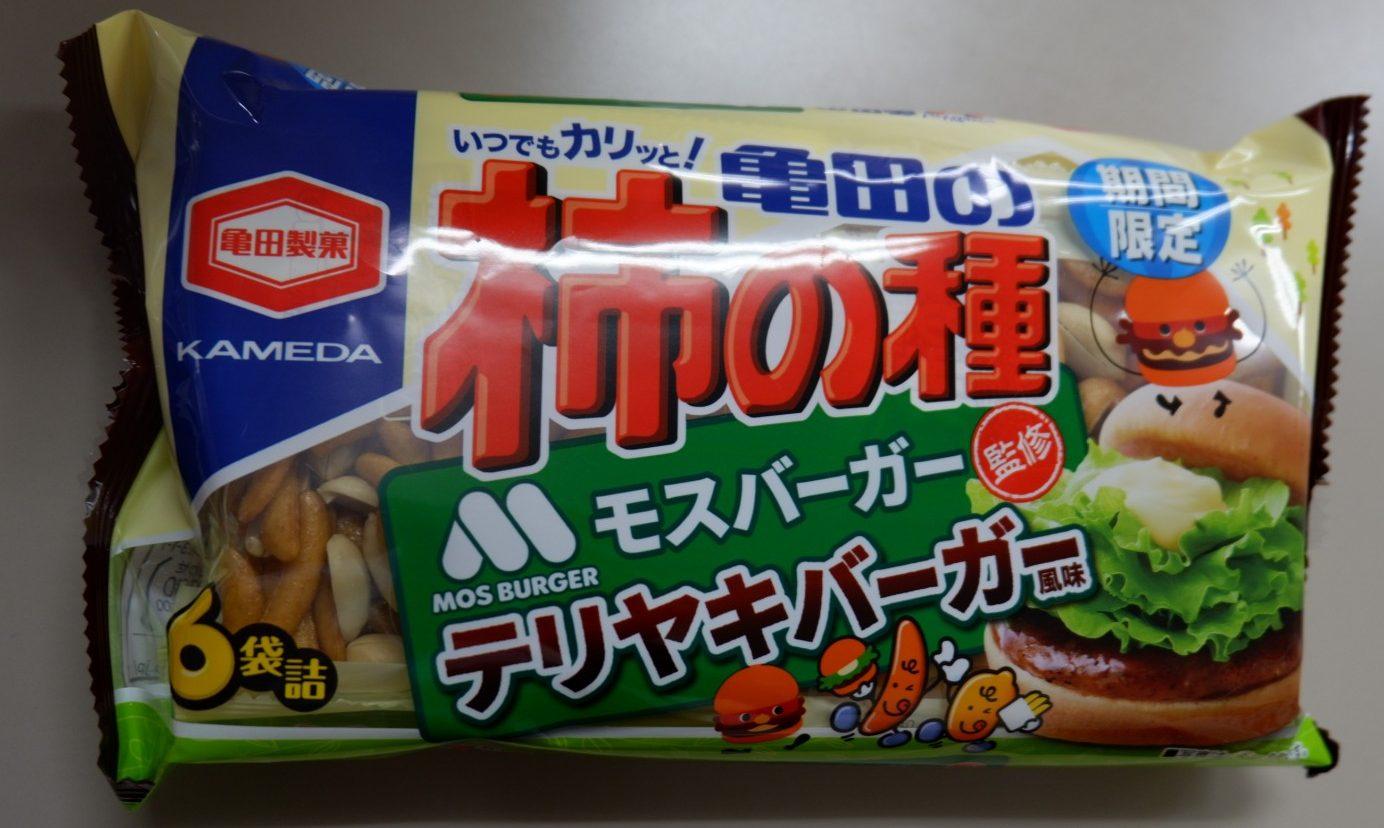 モスバーガー監修 亀田の柿の種てりやきバーガー風味
