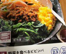 食物繊維6.3gも摂れる「ビビンバ」 ローソンで