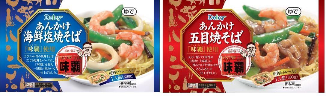 日本アクセス Delcy新商品 あんかけ焼そば2品