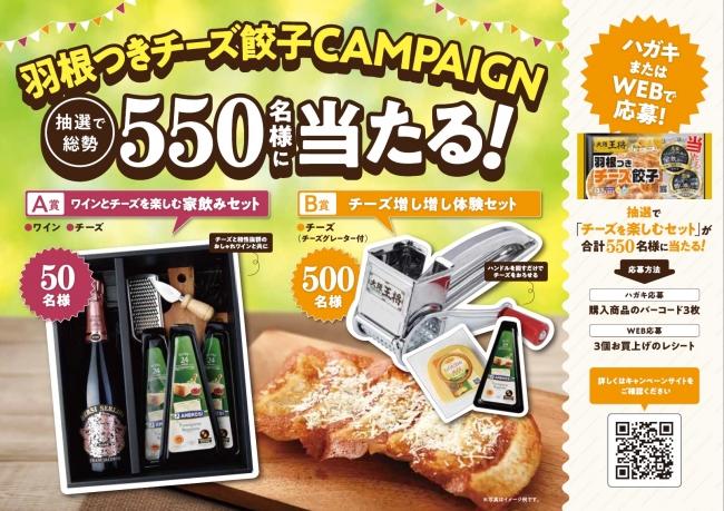 「羽根つきチーズ餃子」 チーズ増し増しキャンペーン