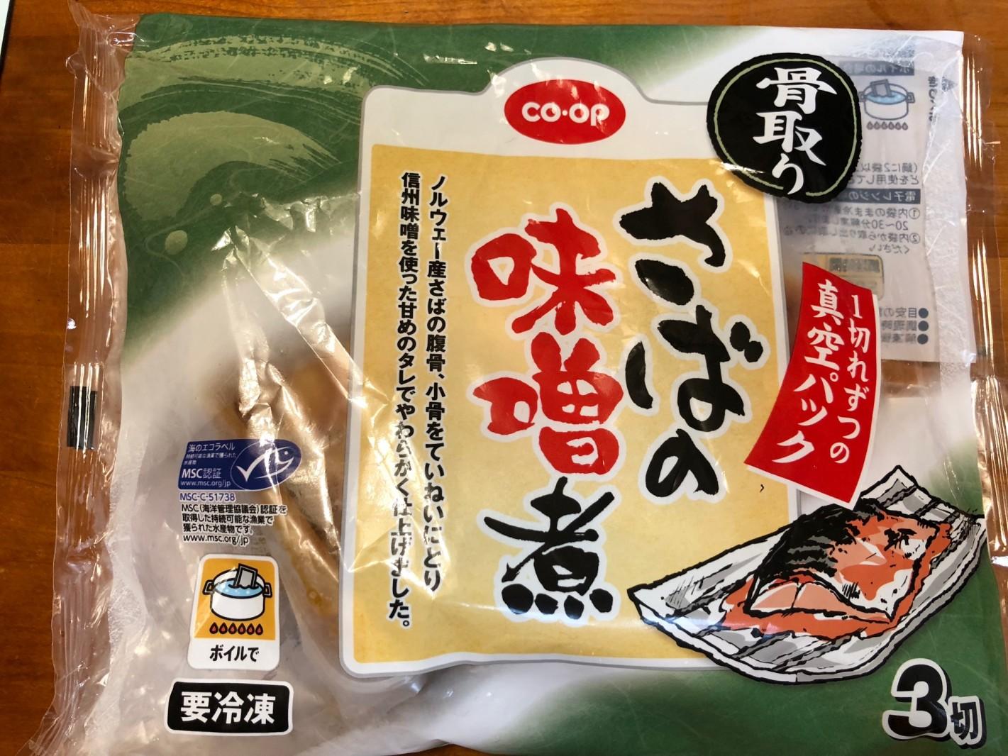 生協が一歩先に育てたエコラベルヒット商品、さば味噌!!